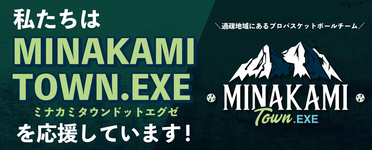 MINAKAMI TOWN.EXE応援バナー