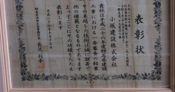 群馬県沼田土木事務所長表彰を受賞しました。