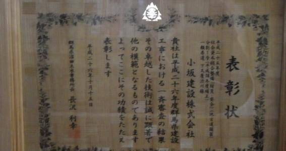 沼田土木事務所長表彰をいただきました