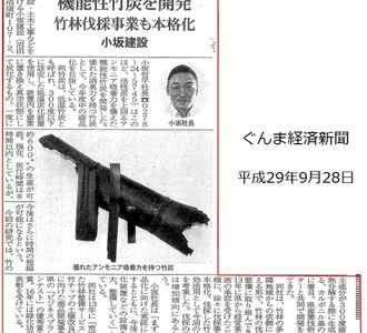 ぐんま経済新聞に弊社についての記事が掲載されました!