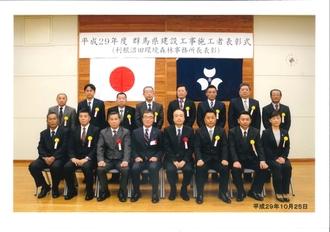 利根沼田環境森林事務所長表彰を受けました