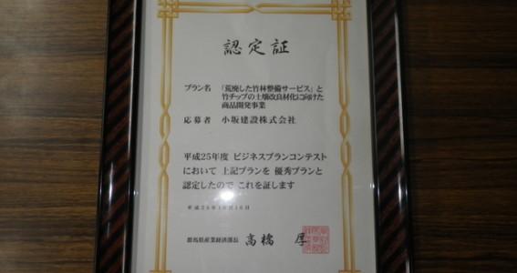 平成25年度 群馬県ビジネスプランコンテストで優秀賞を受賞しました。