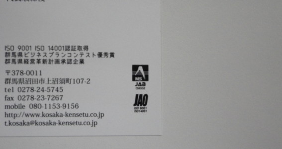 ISO 14001(環境マネジメントシステム)を認証取得しました。