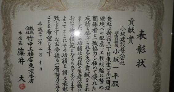 (株)竹中工務店東京本店長表彰(貢献賞)を受賞いたしました。
